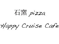 石窯Pizza Happy Cruise Cafe